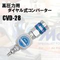 フジマック  ダイヤル式コンバーター (ソケット付) CVD28