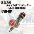 フジマック  ダイヤル式高圧用調圧器 CVD-HP