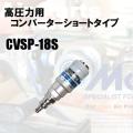 フジマック  コンバーターショートタイプ CVSP-18S