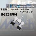 d202pro1