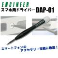エンジニアDAP01画像