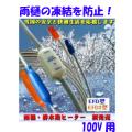 山清電気 雨樋・排水路ヒーター EFD 【AC100V】  雨樋の凍結防止に