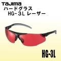 hg3l画像