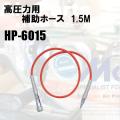 フジマック  高圧用 補助ホース 1.5m HP-6015