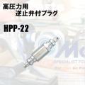 フジマック  高圧用 逆止弁付プラグ HPP-2G