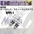 フジマック  高圧用 エアー分配用カプラ HPRPL-1