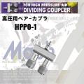 フジマック  高圧用 エアー分配用カプラ HPPO-1