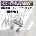 フジマック  高圧用 エアー分配用カプラ HPRPO-1
