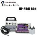 hps51kbcn画像