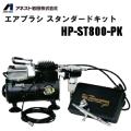 hpst800pk画像