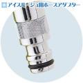 竹村製作所 アイスルージュ・アクアルージュ用 ホースアダプター HS-ADMN