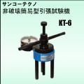 kt6画像