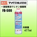 maxfb500