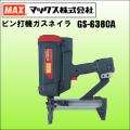 maxgs638ca画像