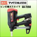 maxgs725c画像