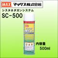 maxsc500