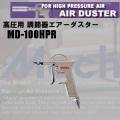 フジマック  高圧用 エアーダスター金属ノズル100mm付 MD-100HP100