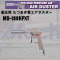 フジマック  高圧用 たつまき君エアーダスター MD-100HPXT