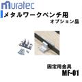 mf01画像