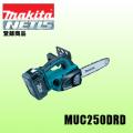 muc250drd画像