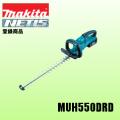 muh550drd画像