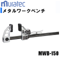 mwb150画像