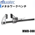 mwb300画像