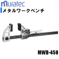 mwb450画像