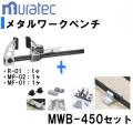 mwb450set画像