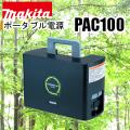 pac100top画像