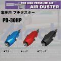 フジマック  高圧用 プチダスター PD-30HP