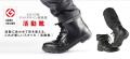 シモン活動靴