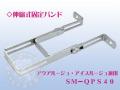 伸縮固定バンド SM-QPS40