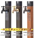 竹村 D-Xキューブ3 D-X3-2013 木目調カラー