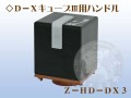 DX3用ハンドル