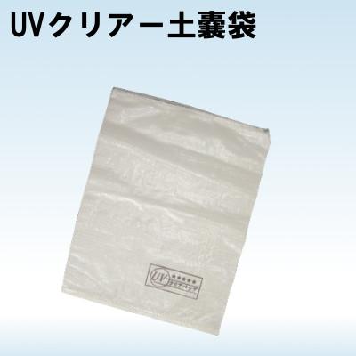 UV土嚢袋画像