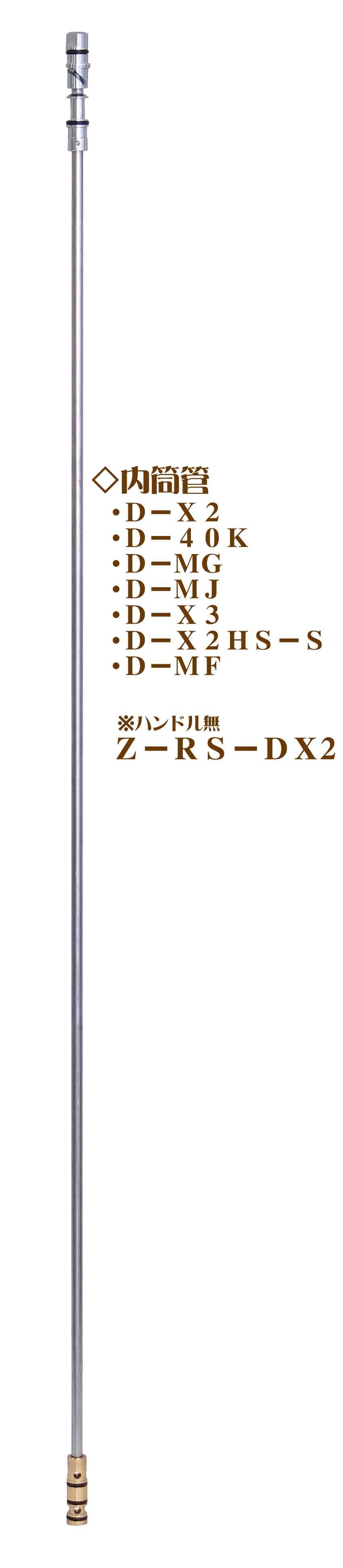 竹村 内筒管D-X2用
