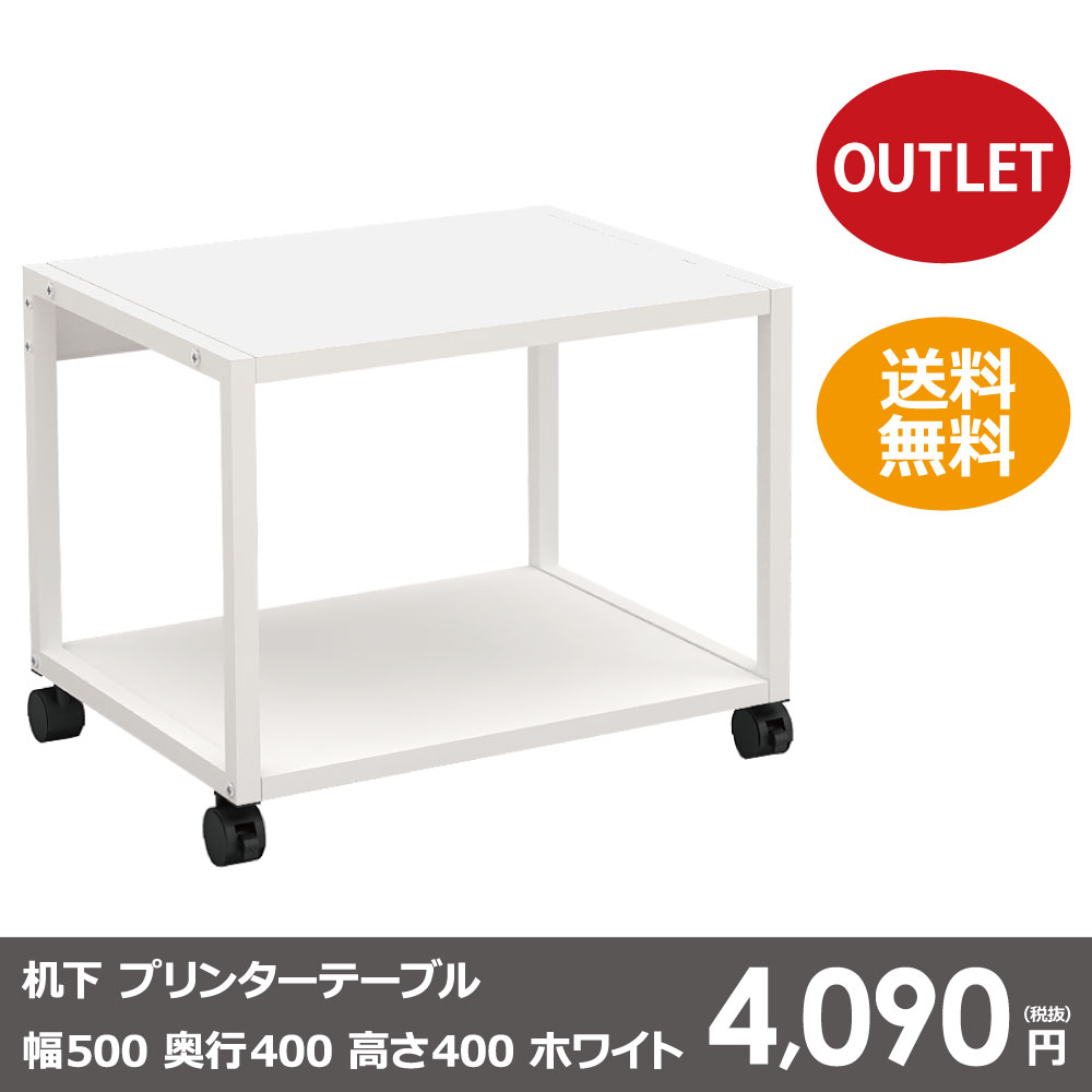 PPT-0540-WH-outlet プリンターテーブル幅500奥行400高さ400 アウトレット