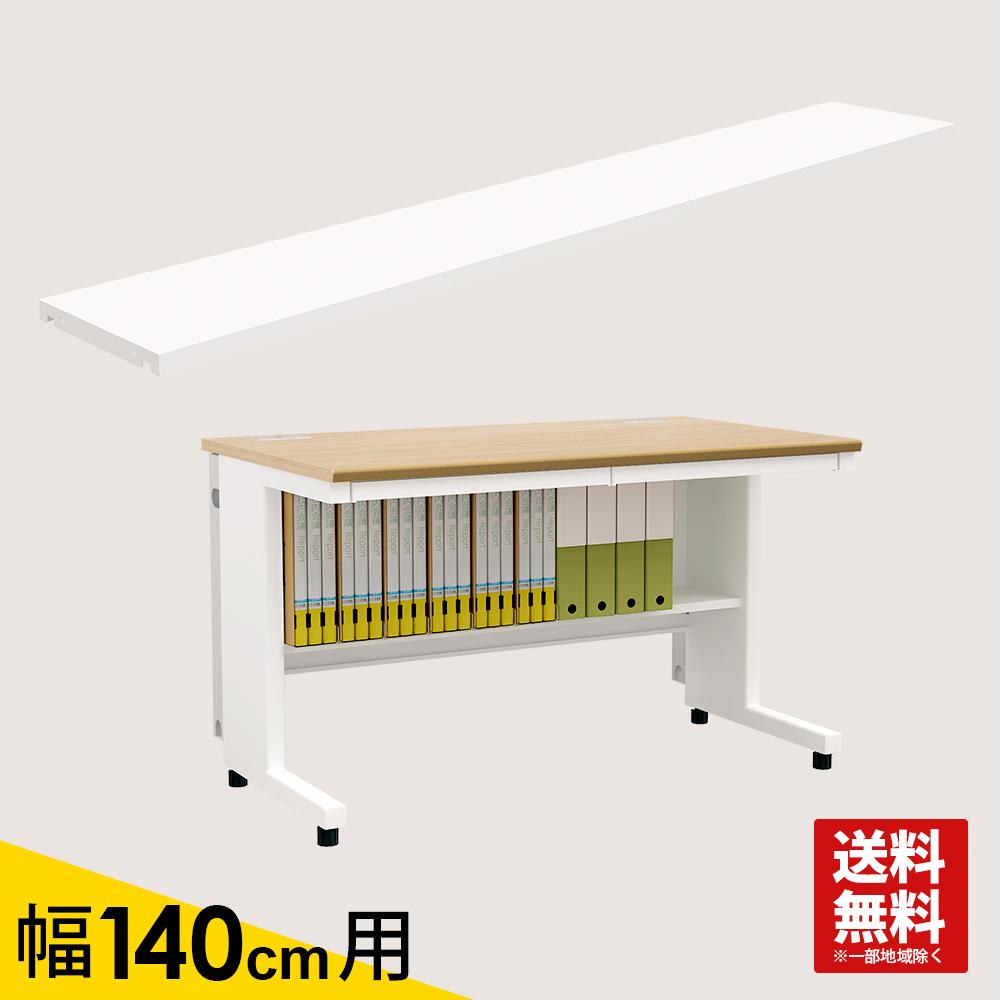 平机 平デスク 棚板