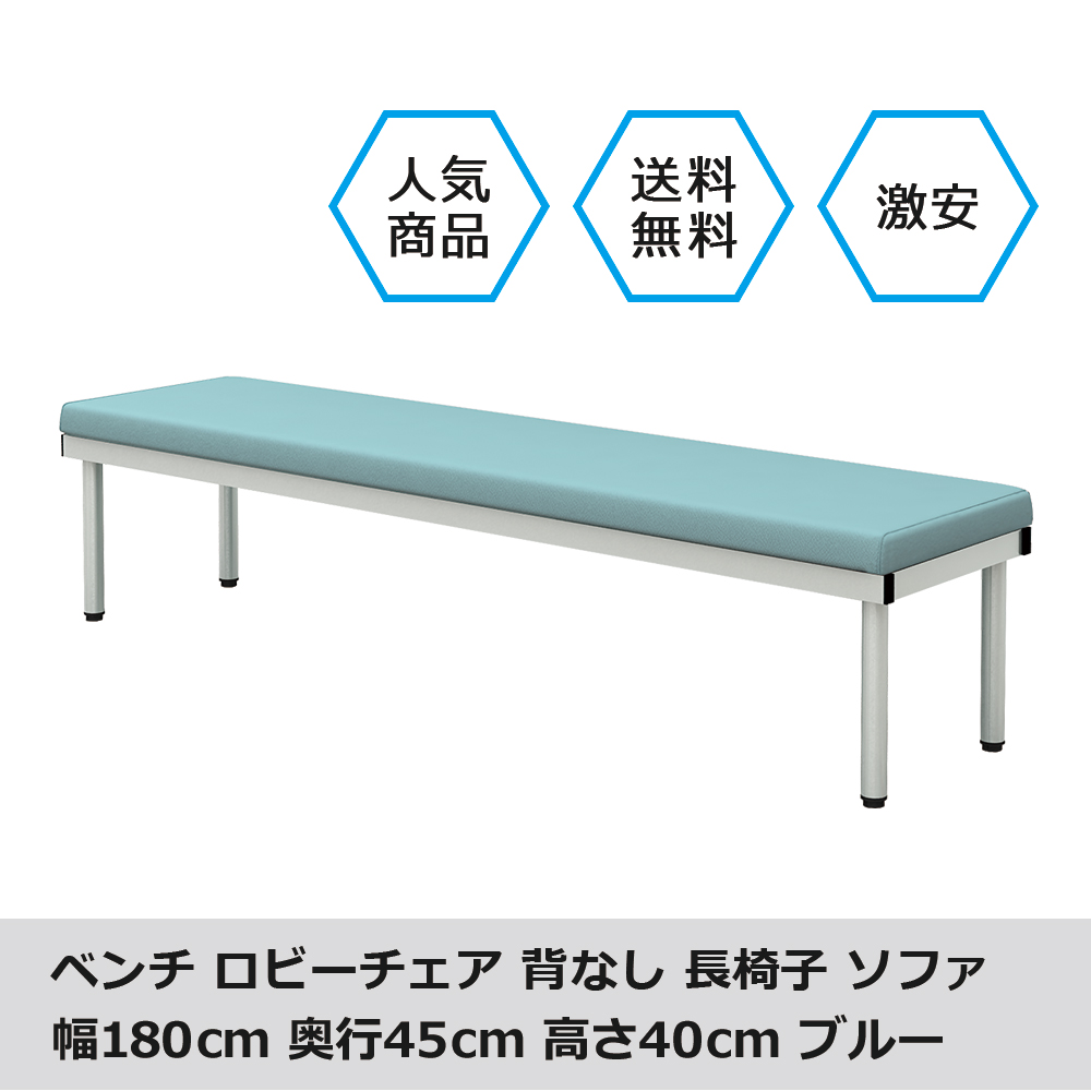 bcf-1845-bl.jpg ベンチ 平ベンチ 180cm ブルー メイン画像