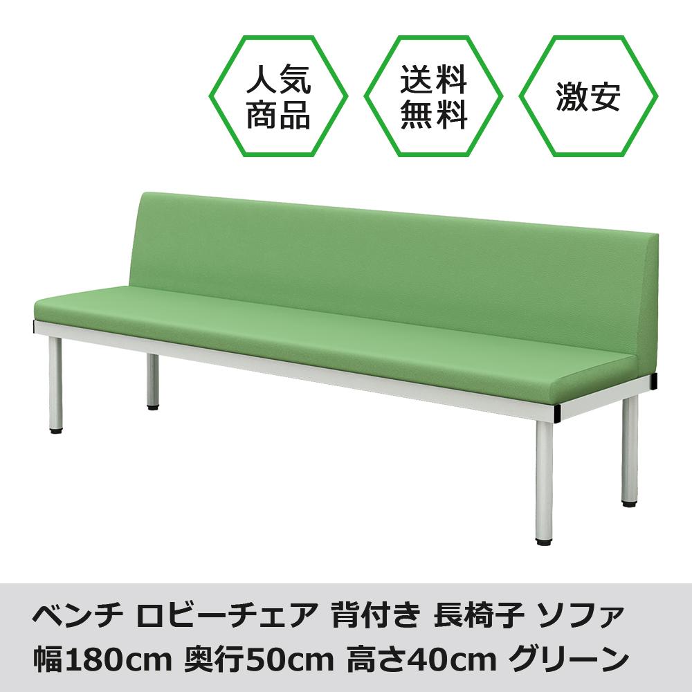 bcl-1850-gr.jpg ベンチ 背付きベンチ 背付ベンチ 180cm グリーン メイン画像