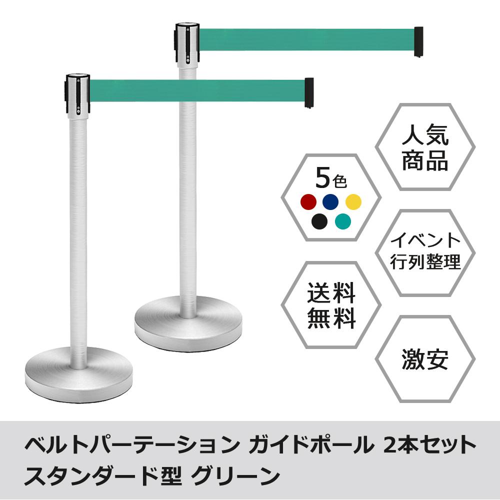 bpf2-890-gr.jpg ベルトパーテーション メイン画像 グリーン 2本セット スタンダード型