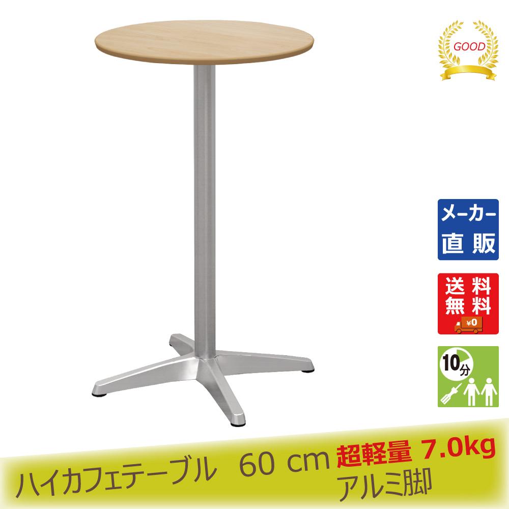 cthxa-60r-na.jpg カフェテーブル ハイタイプ トップ画像 サムネイル ナチュラル