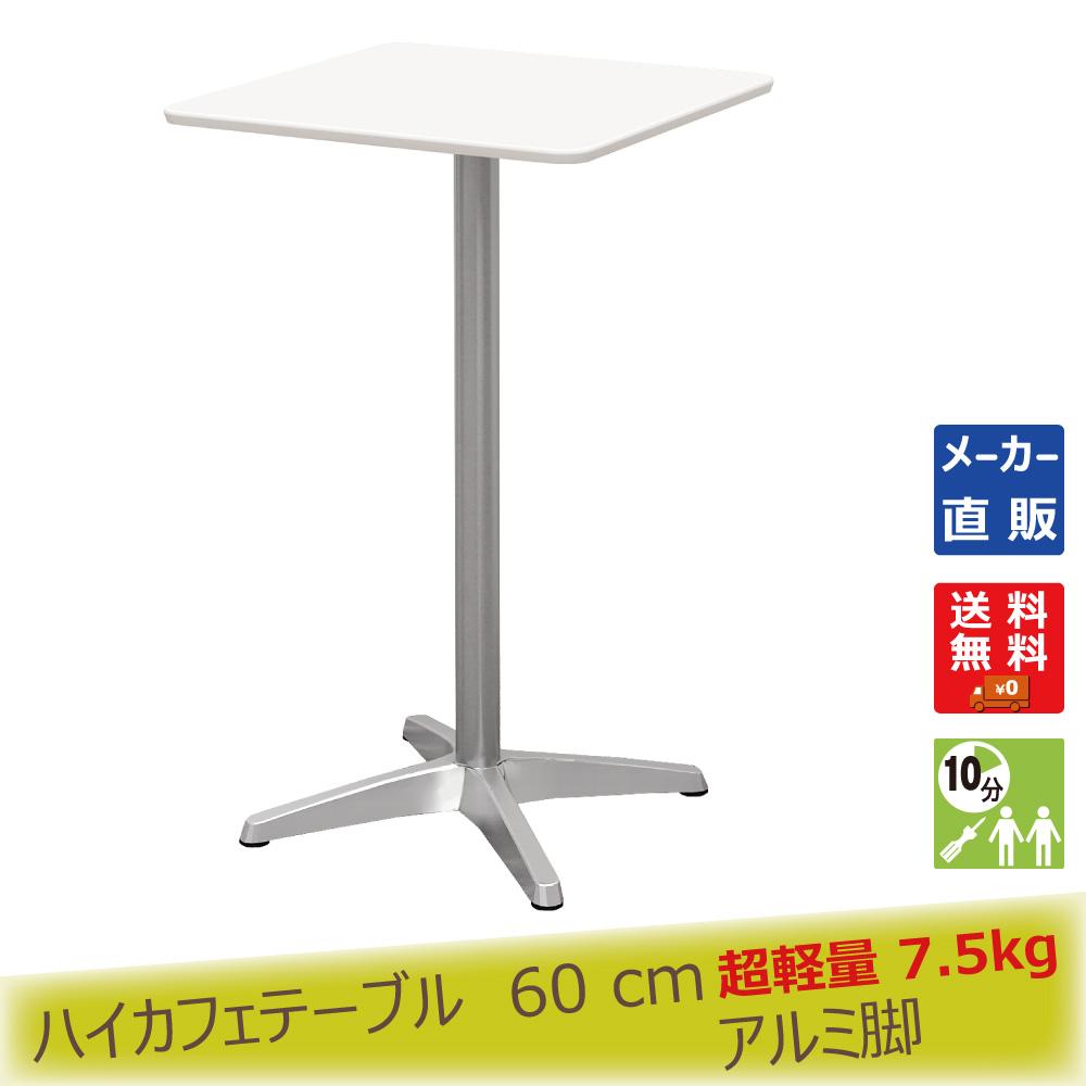 cthxa-60s-wh.jpg カフェテーブル ハイタイプ トップ画像 サムネイル ホワイト