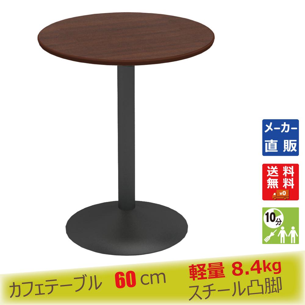 ctrr-60r-db.jpg カフェテーブル ブラウン木目 60cm 丸 スチール脚ブラック メイン画像