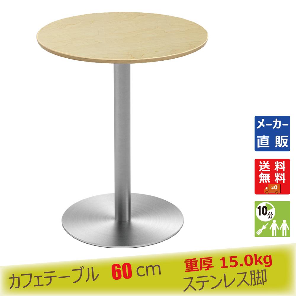 cttr-60r-na.jpg カフェテーブル ナチュラル木目 75cm 丸 ステンレス丸脚 メイン画像