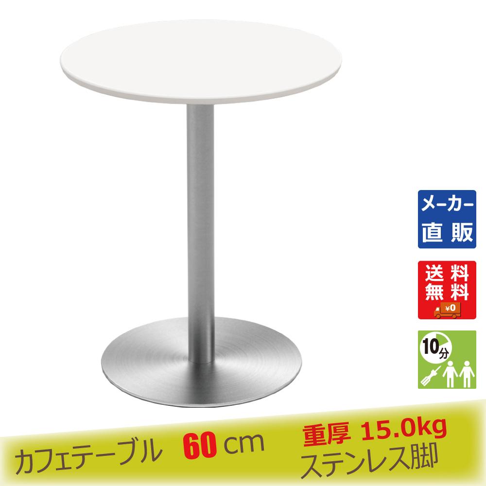 cttr-60r-wh.jpg カフェテーブル ホワイト 75cm 丸 ステンレス丸脚 メイン画像