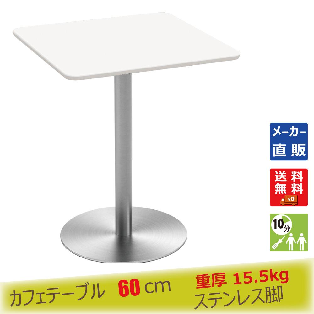 cttr-60s-wh.jpg カフェテーブル ホワイト 60cm 角 ステンレス丸脚 メイン画像
