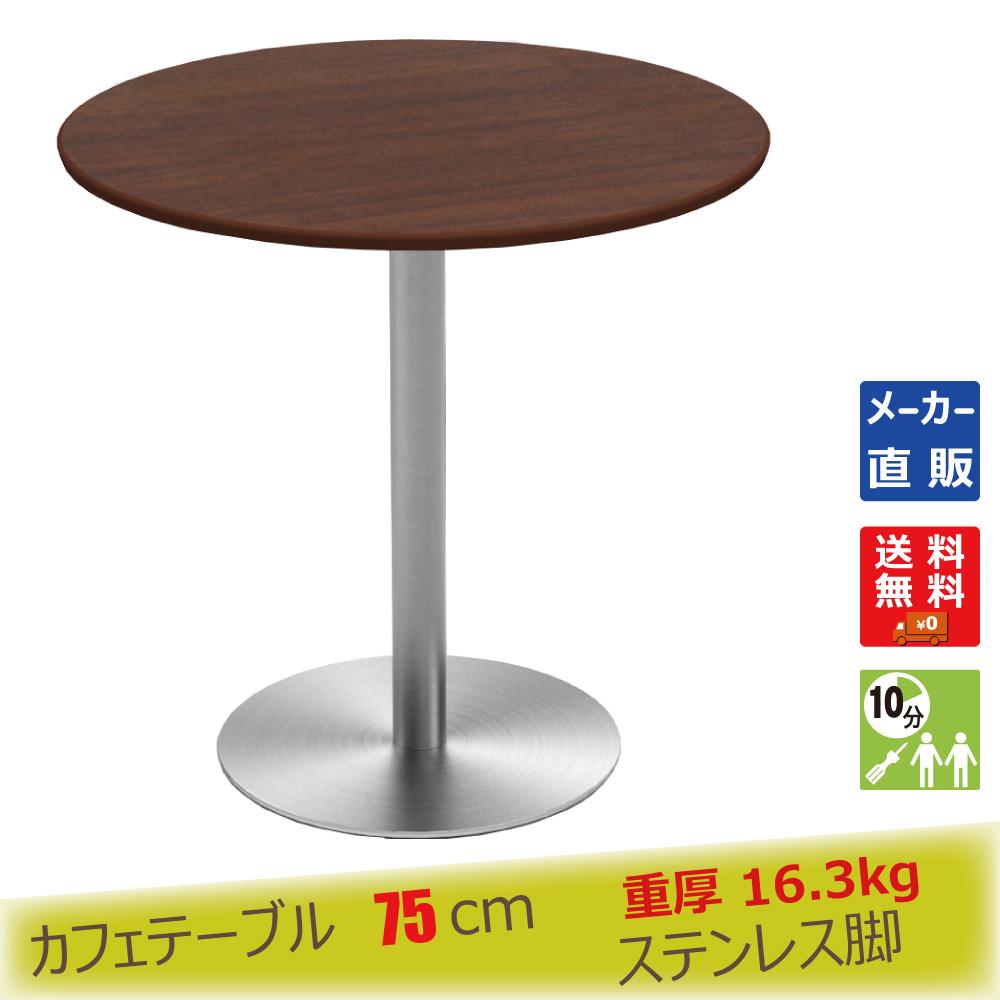 cttr-75r-db.jpg カフェテーブル ブラウン木目 75cm 丸 ステンレス丸脚 メイン画像