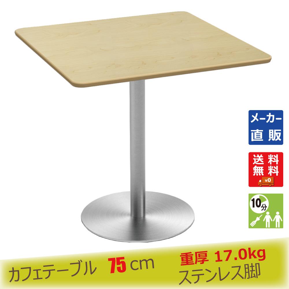 cttr-75s-na.jpg カフェテーブル ナチュラル木目 75cm 角 ステンレス丸脚 メイン画像